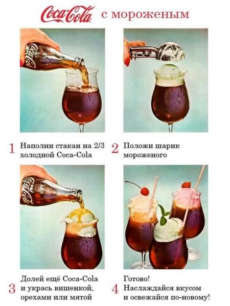 Как сделать мороженое с колой
