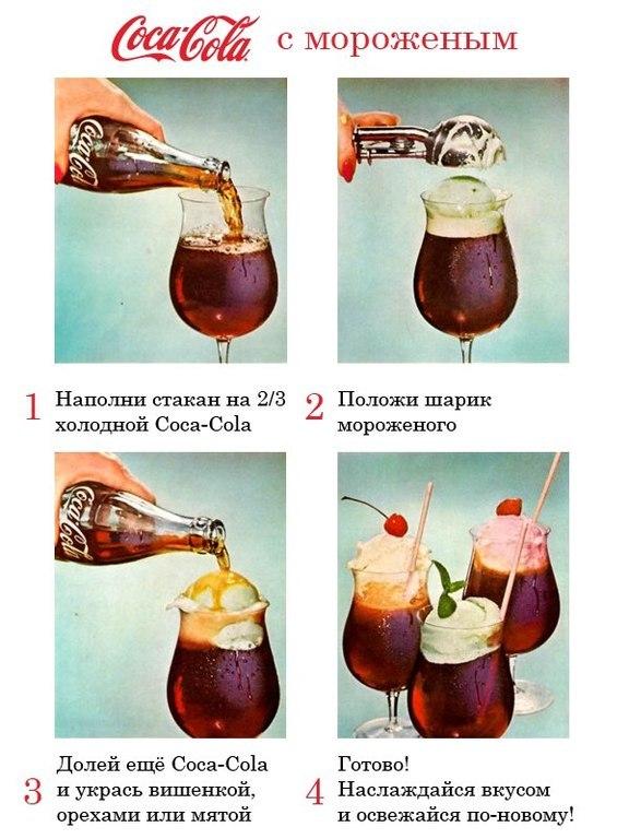 Как сделать из мороженое кока-кола