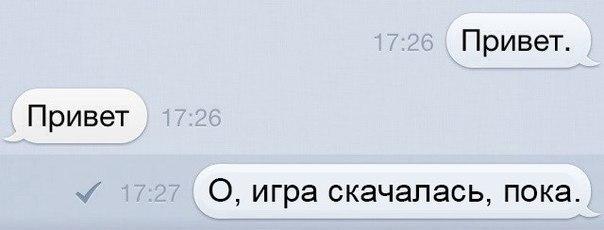 Короткий диалог