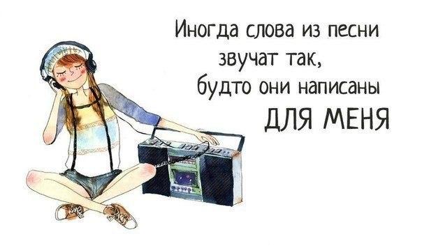 песню со словами you: