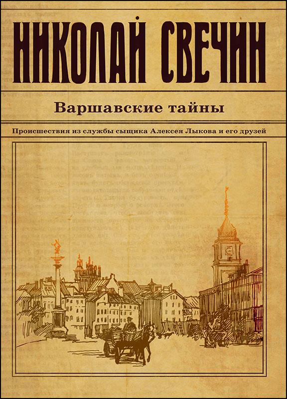 Варшавские Тайны Свечин