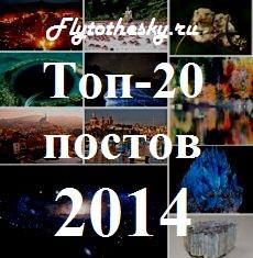 20 самых популярный постов 2014 года на Flytothesky.ru