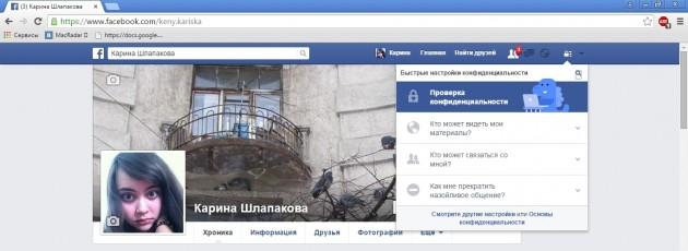 Как сделать фото на фейсбук