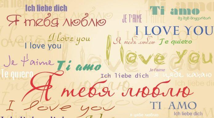 """""""Я люблю тебя"""" на разных языках мира! Отгадаете, где какой?"""