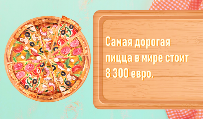 Самая дорогая пицца в мире стоит 8 300 евро.
