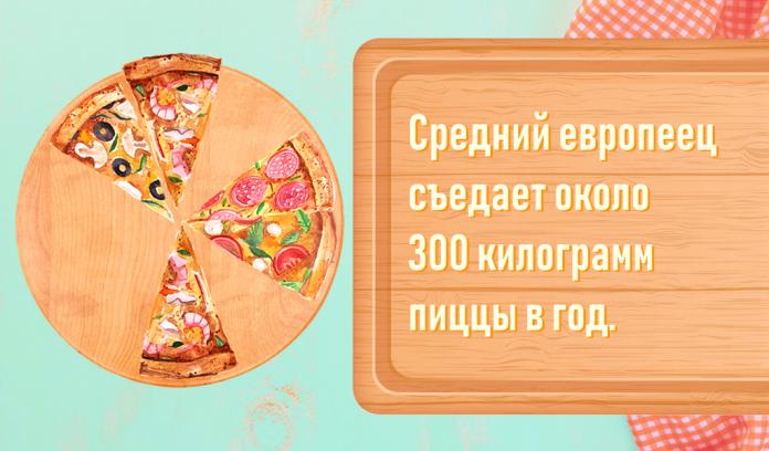 Средний европеец съедает около 300 кг пиццы в год.