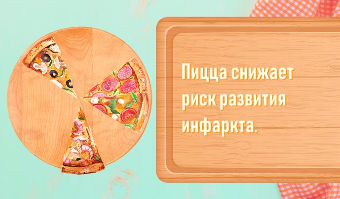 Пицца снижает риск развития инфаркта.