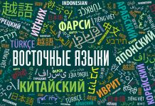 распознавать языки