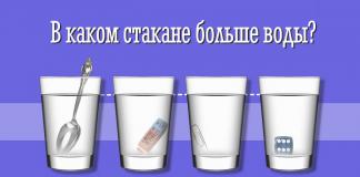 в каком стакане