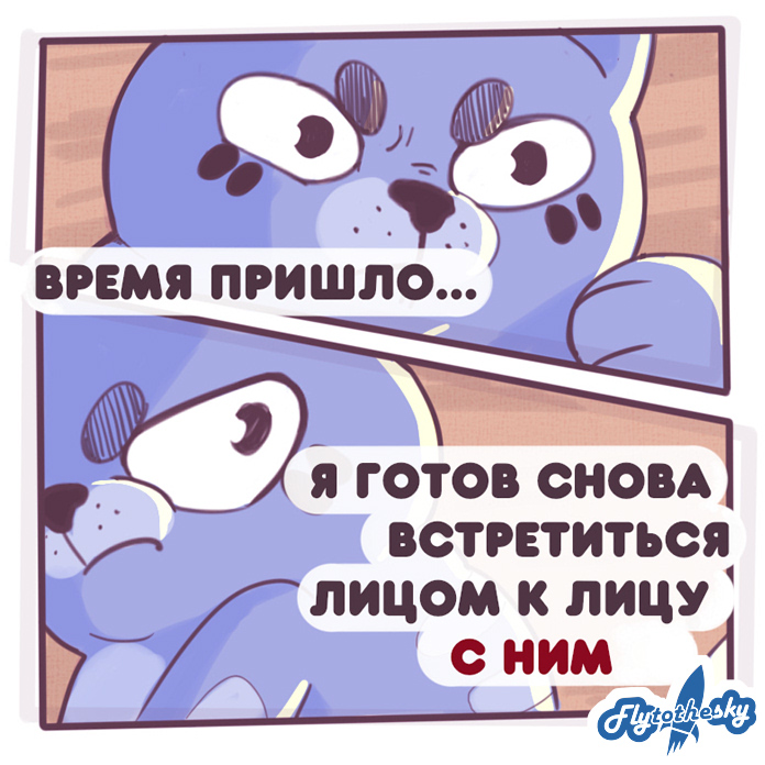 Приключения котика Флая