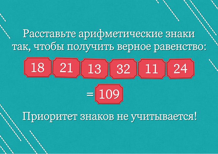 Расставьте арифметические знаки
