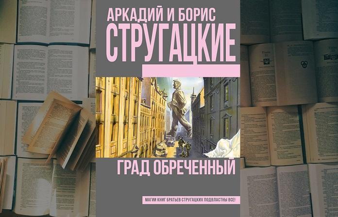 книги братьев Стругацких