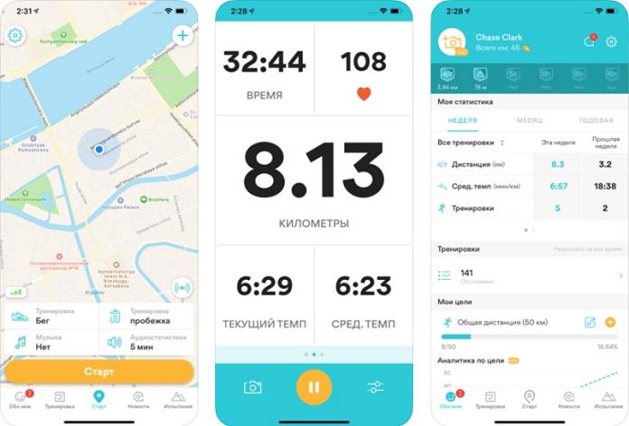 Приложения для бега