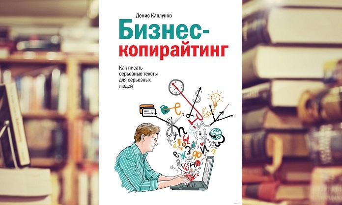 Книги для копирайтеров